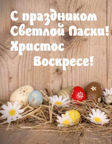 образом, увидите что нужно говорить на христос воскрес КалининградеПродукты